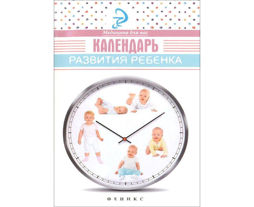 Календарь развития ребенка по месяцам в картинках